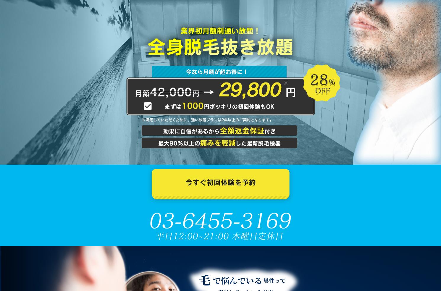 初回体験キャンペーン - 【公式】恵比寿のメンズ脱毛サロン「ビレガ(VIREGA)」