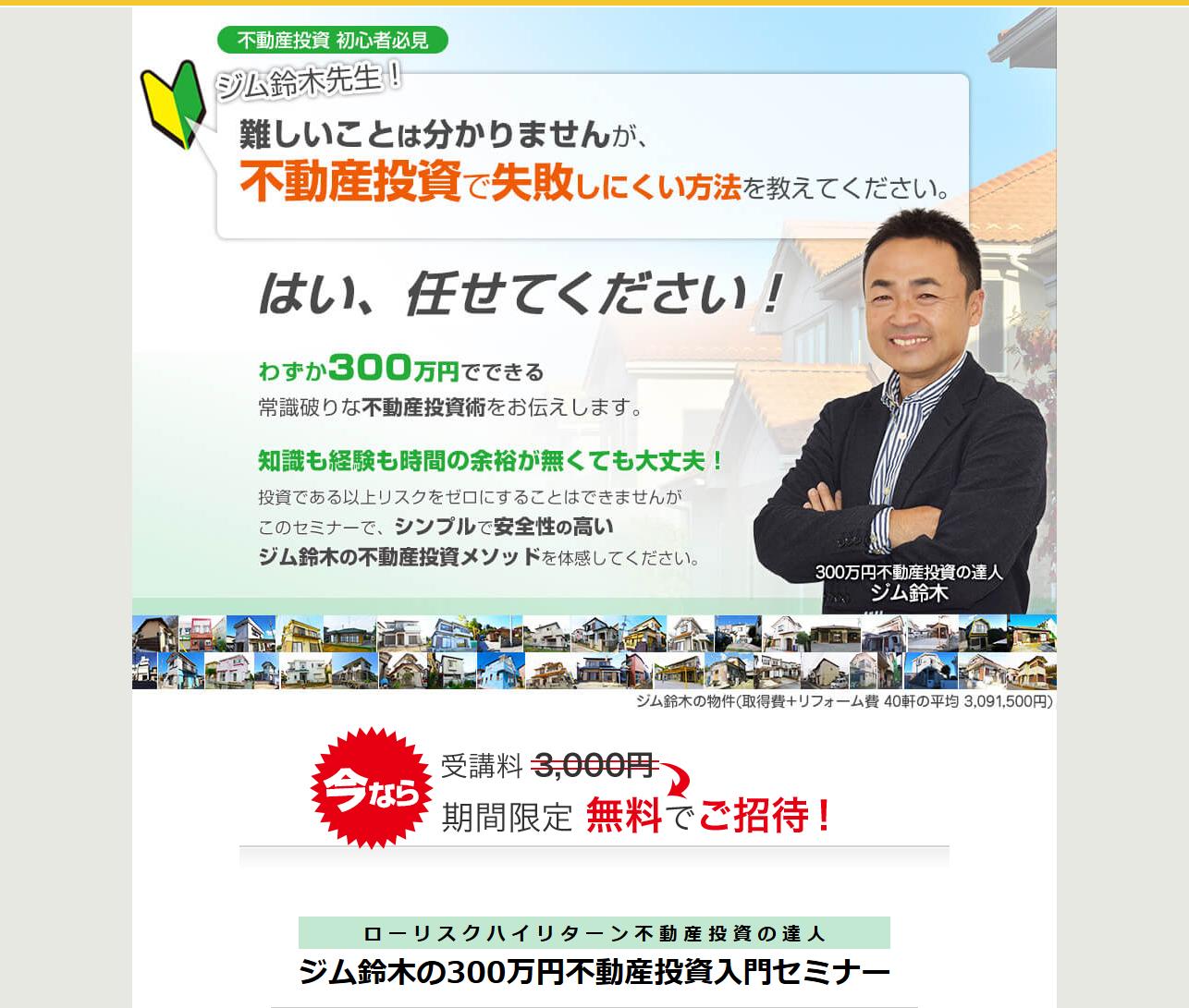 300万円不動産投資スクール入門セミナー