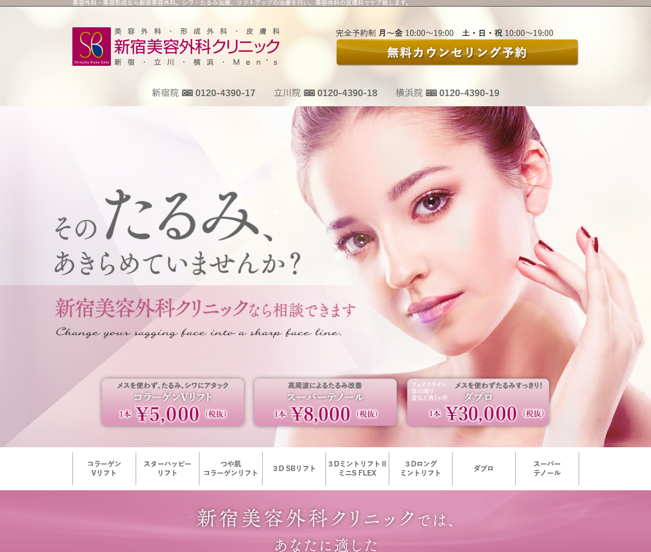 新宿美容外科クリニックのたるみ治療