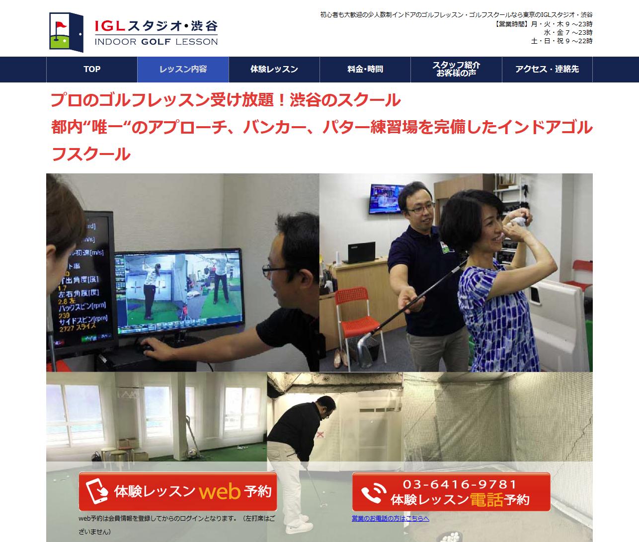 """プロのゴルフレッスン受け放題!渋谷のスクール 都内""""唯一""""のアプローチ、バンカー、パター練習場を完備したインドアゴルフスクール"""