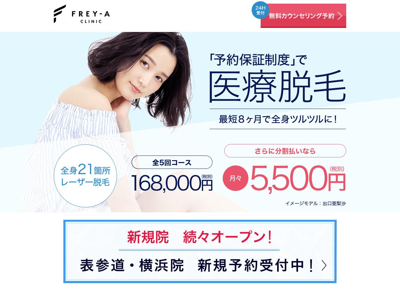 フレイアクリニック表参道院・横浜院オープン!新規予約受付中!