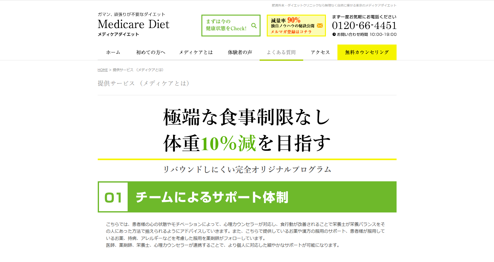 提供サービス (メディケアとは) - 肥満外来で健康的に痩せる|ダイエットならメディケアダイエット 東京