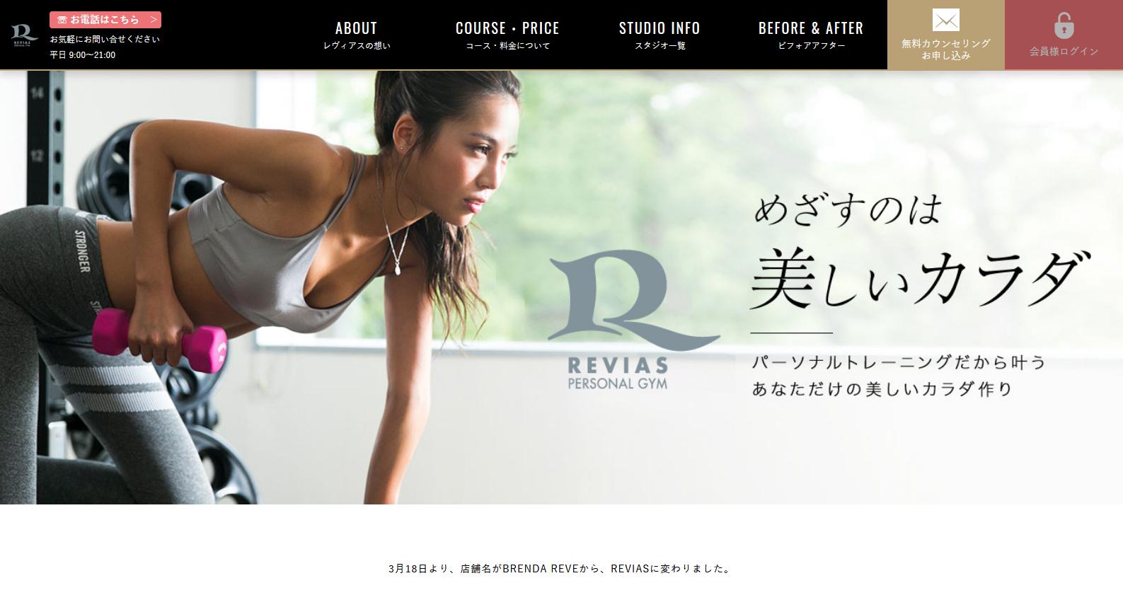 パーソナルトレーニングジム|REVIAS レヴィアス