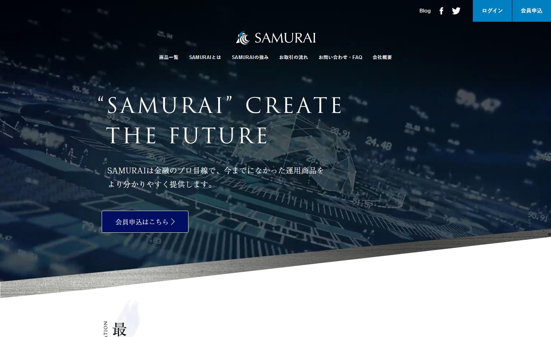 サムライ - 投資型クラウドファンディング|毎日、投資の最新形。ぞくぞく、未来。