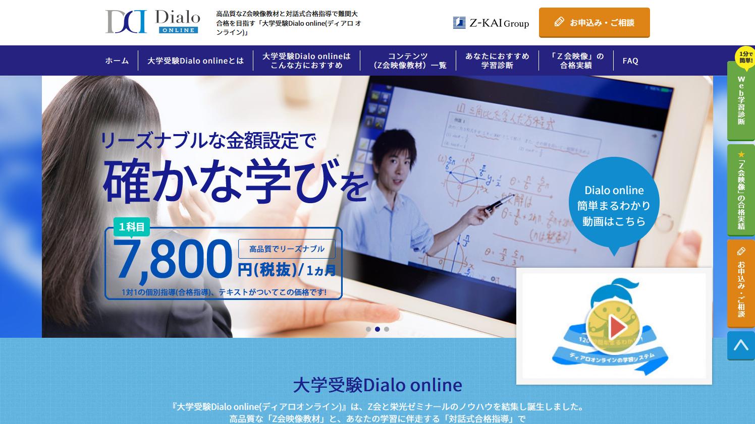 大学受験Dialo online(ディアロ オンライン)