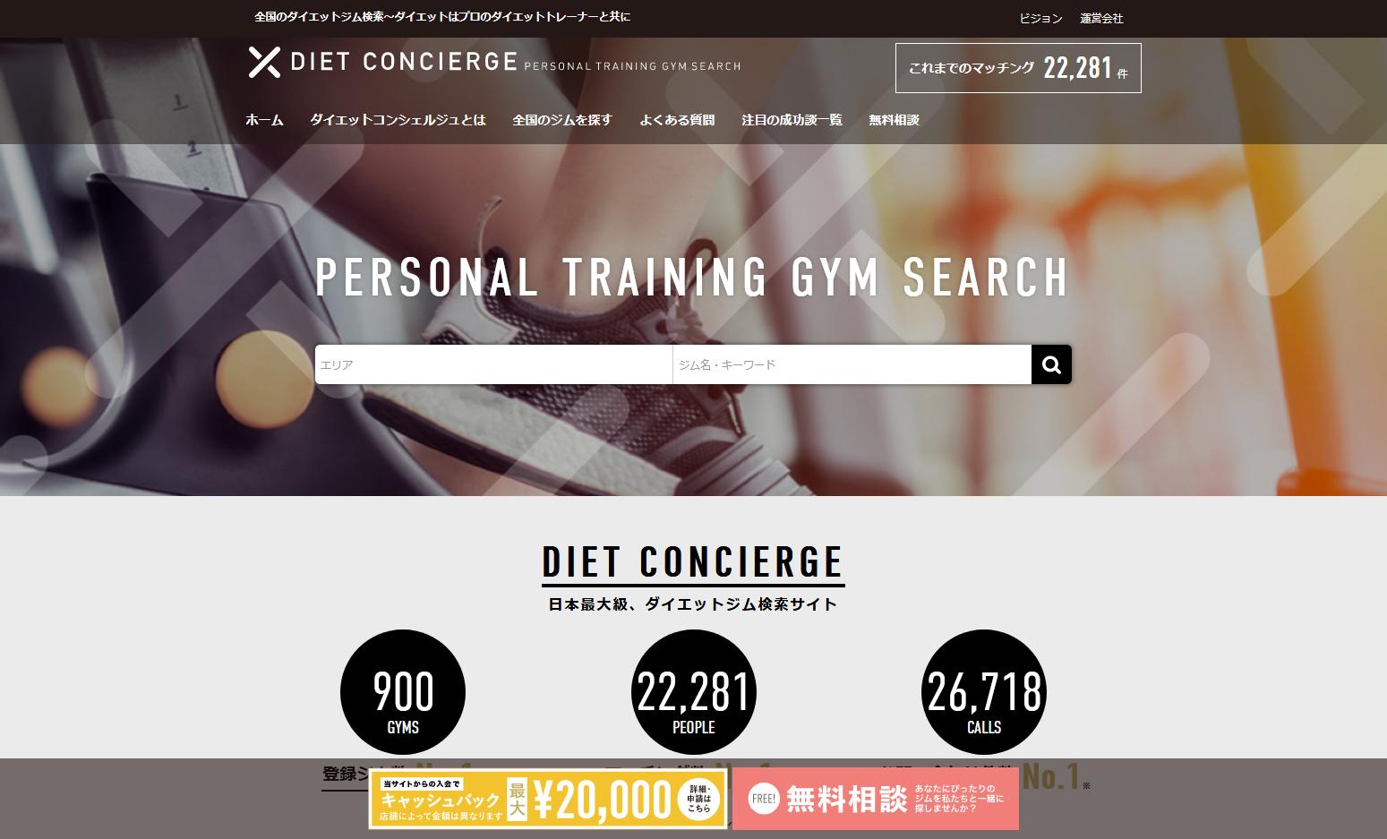 ダイエットコンシェルジュ - パーソナルトレーニングジムの検索・予約・比較サイト
