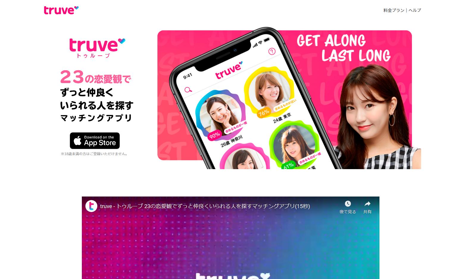 - truve(トゥルーブ) - 恋愛・婚活マッチングアプリ -
