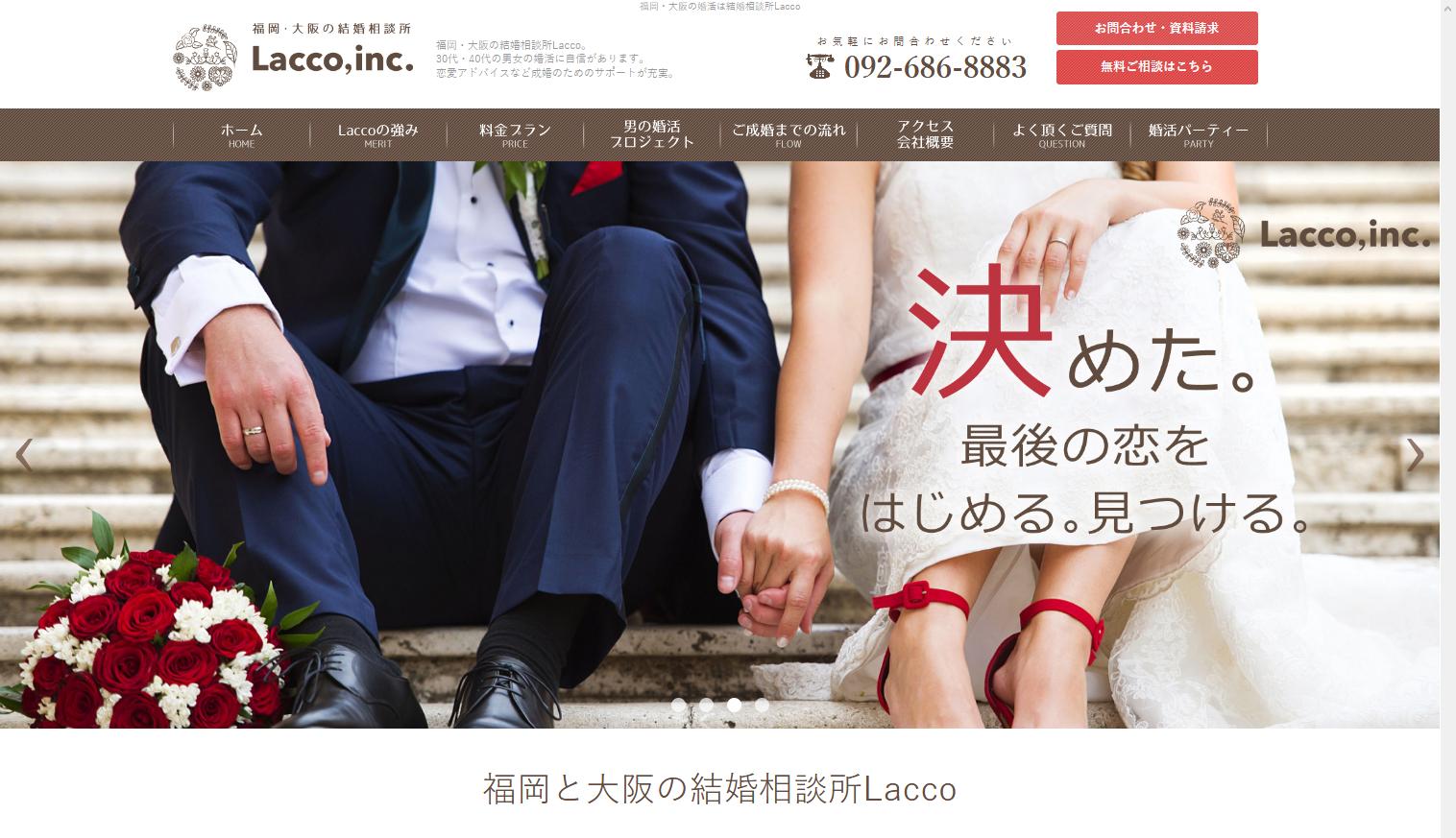 福岡・大阪の婚活は結婚相談所Lacco