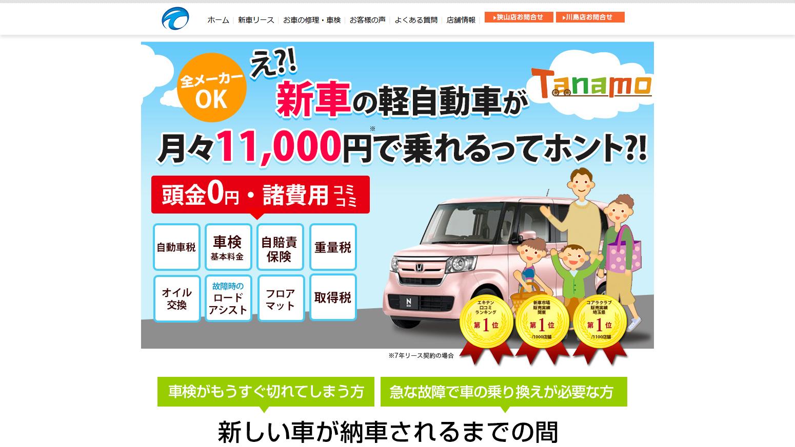 狭山市の新車 軽リースは「タナモ」 - 狭山市の新車専門店【田中モータース】