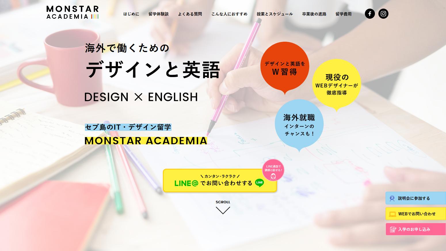 セブ島のIT・デザイン留学「Monstar Academia」