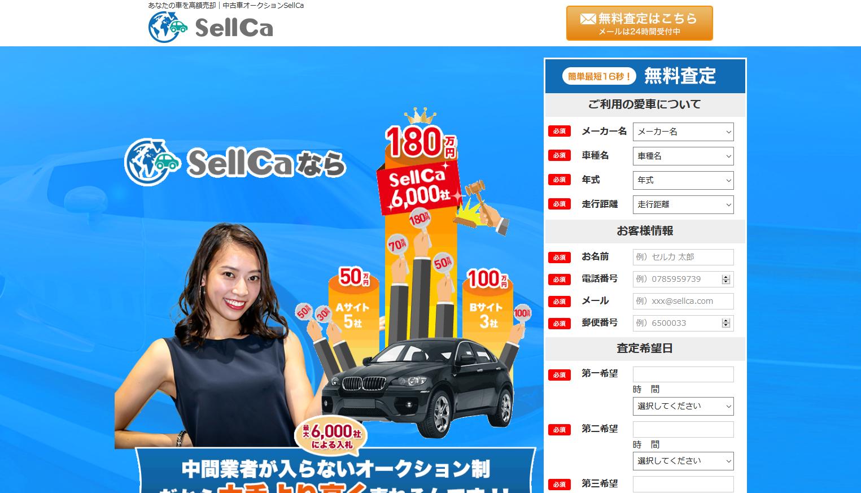 中古車オークションSellCa|あなたの車を高額売却