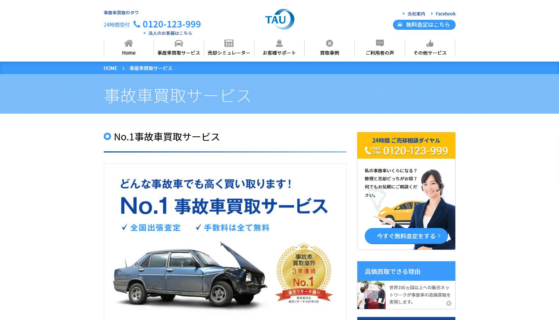 事故車買取サービスについて|事故車買取のタウ
