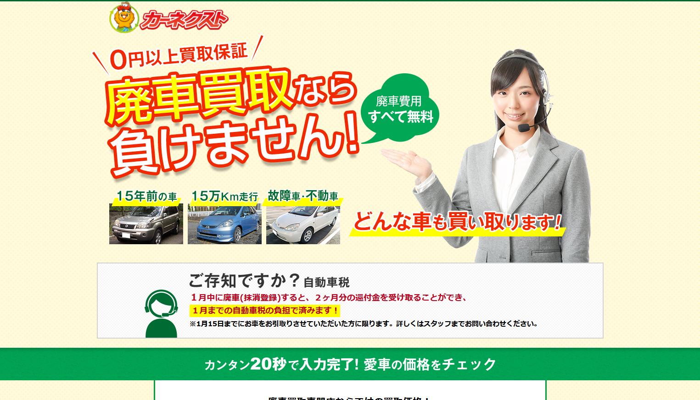 廃車買取専門カーネクストならどんな車も0円以上買取保証