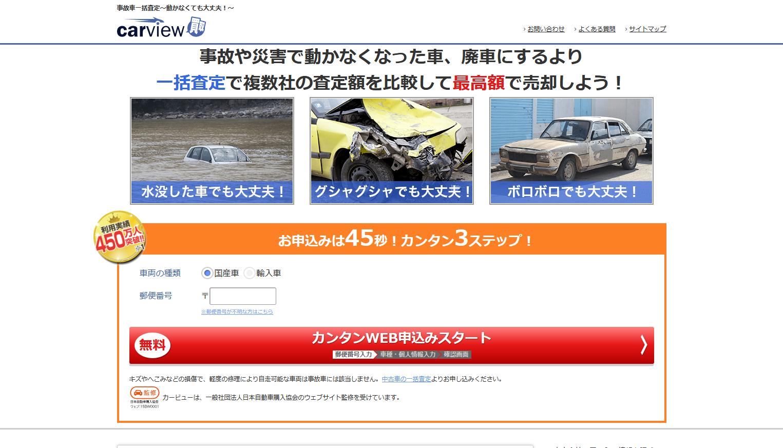 事故車・不動車・水没車の買取なら買取カービュー-動かなくても大丈夫!