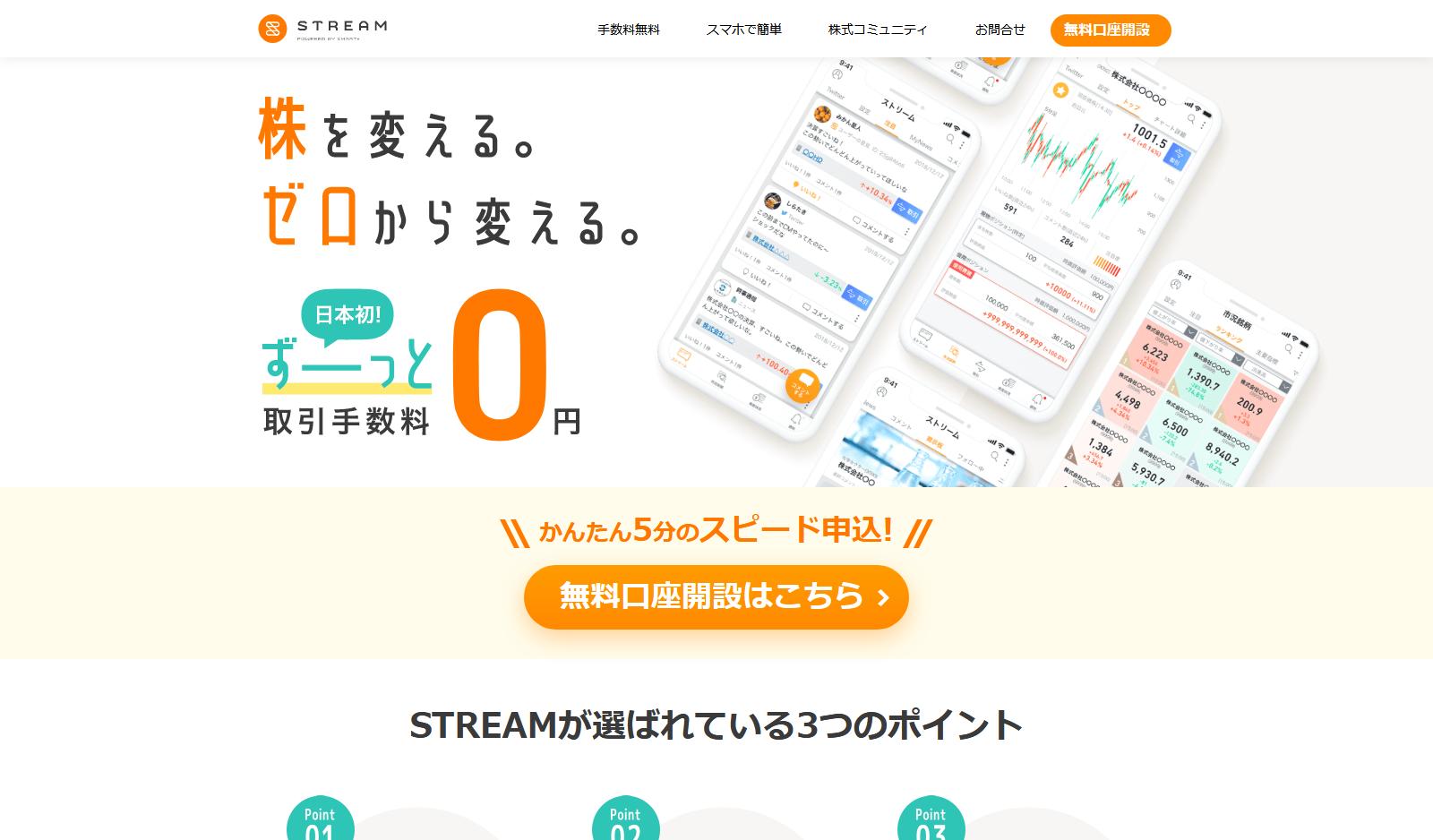 STREAM(ストリーム)|株を変える。ゼロから変える - 日本初!ずーっと取引手数料0円の株取引アプリ