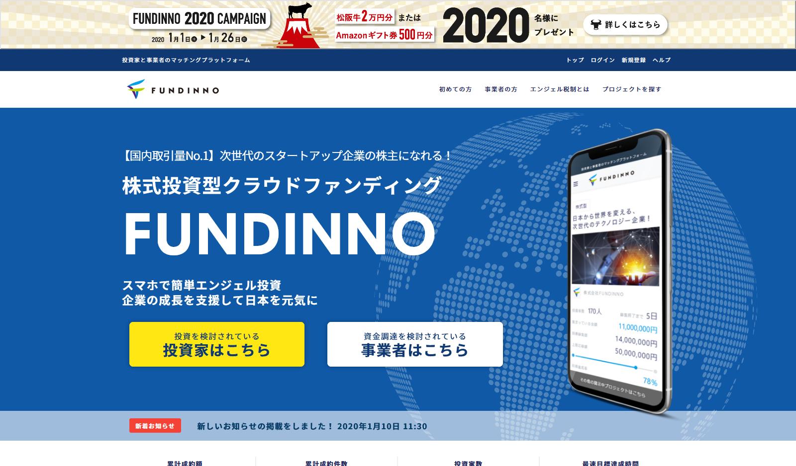 量日本No1!※日本初の株式投資型クラウドファンディング-ベンチャー企業・非上場企業への新しい投資と増資による資金調達のマッチングプラ