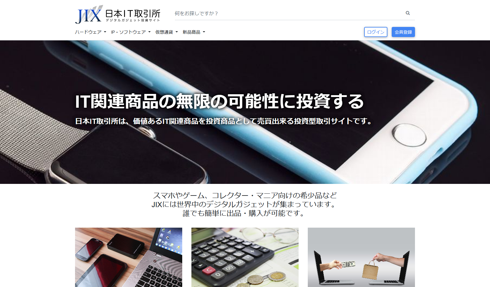 JIX-日本IT取引所 - デジタルガジェット投資サイト