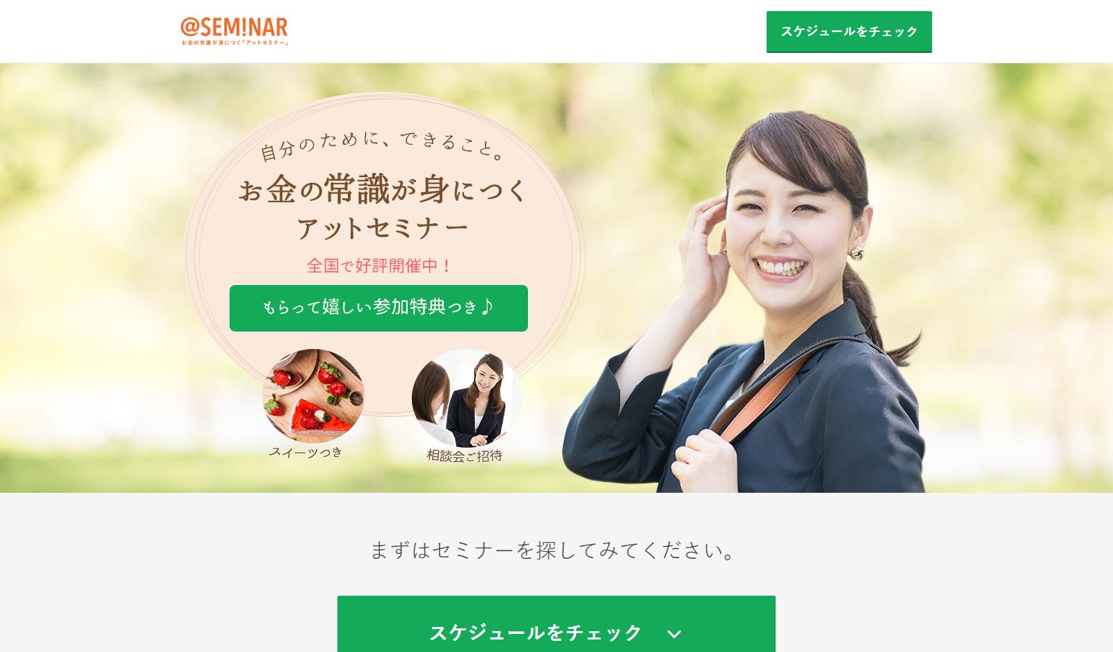無料マネーセミナー東京開催|女性に人気のおすすめマネーセミナー