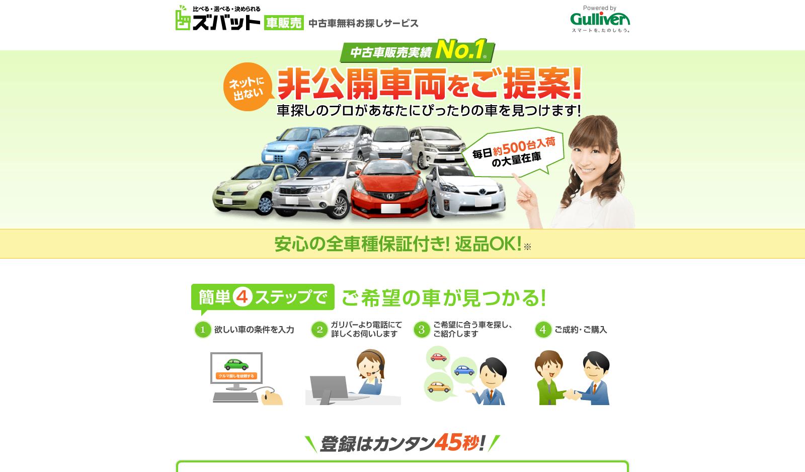 非公開車両からの中古車探し【ズバット 車販売】