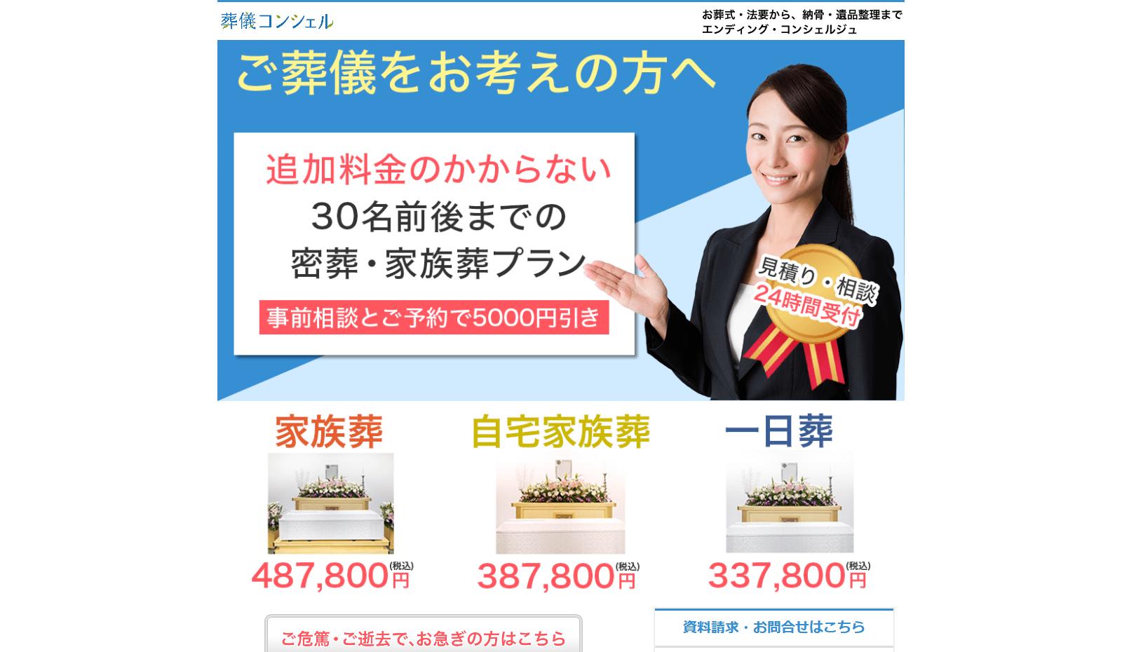 葬儀コンシェル - 定額・安心の葬儀プラン【24時間受付】
