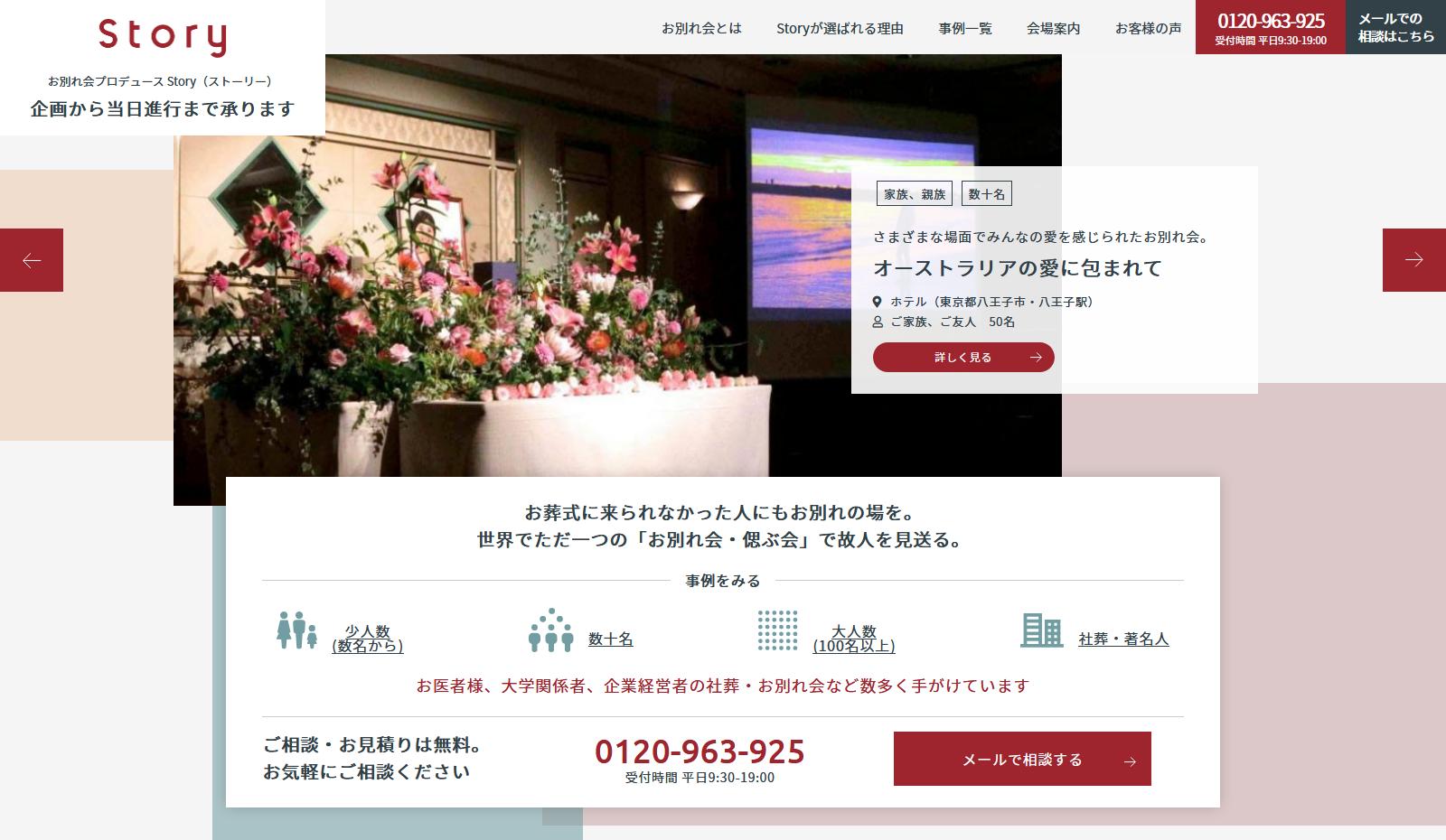 お別れ会・偲ぶ会・社葬のご相談から当日進行まで -お別れ会プロデュース Story(ストーリー)