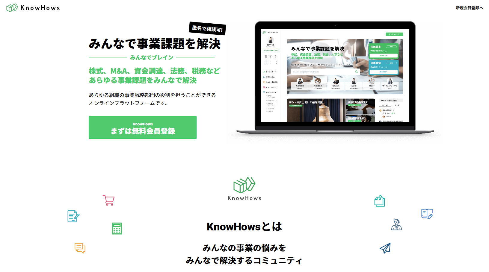 無料の事業相談や事業支援をするメディア - KnowHows(ノウハウズ)