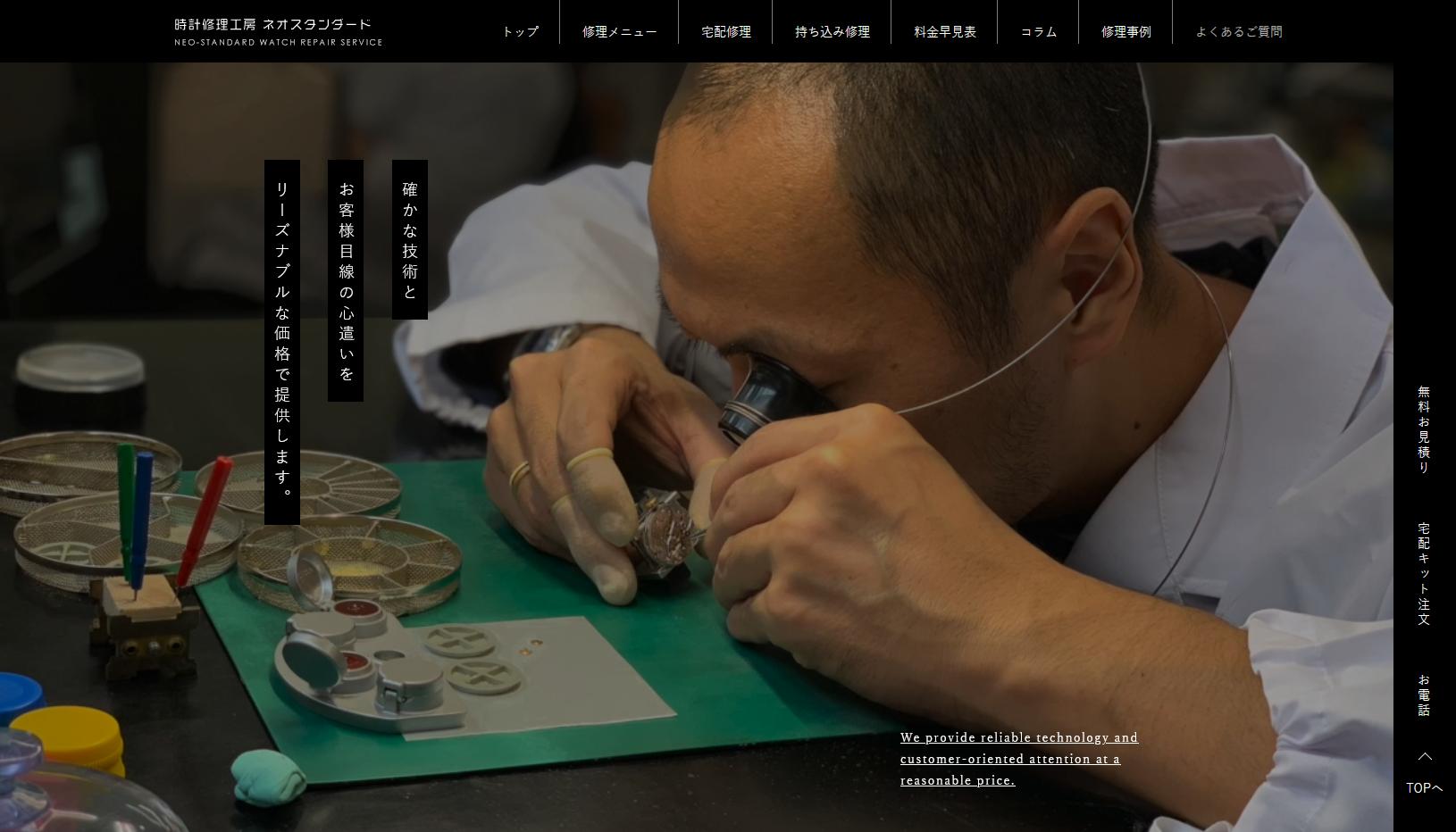 時計修理工房ネオスタンダード - 腕時計の修理・オーバーホール・電池交換