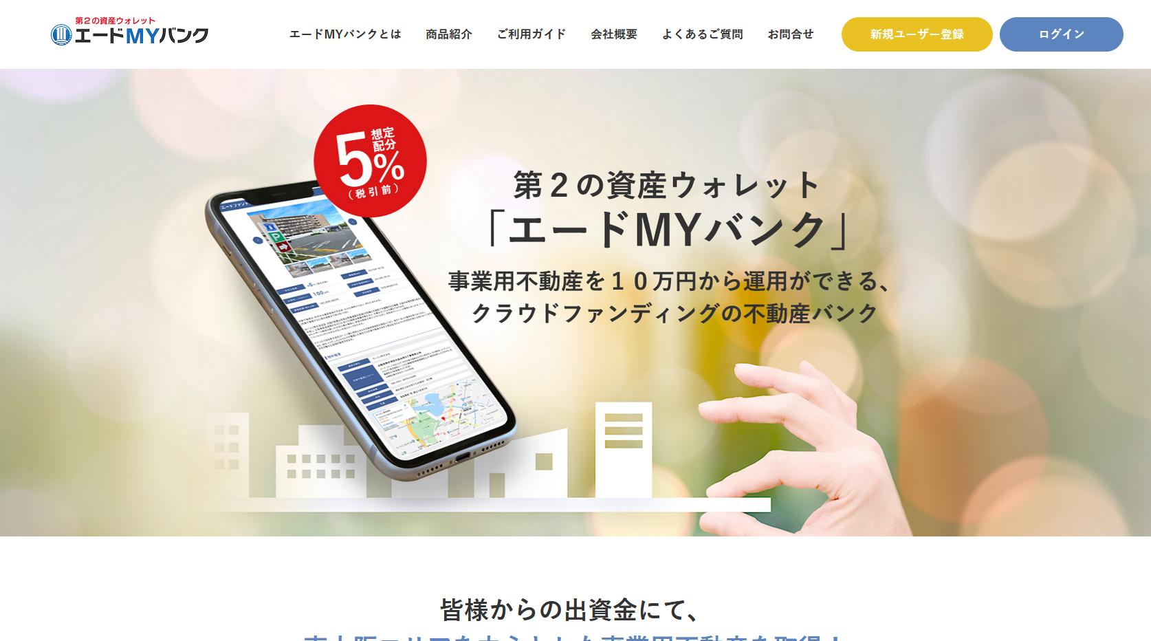 エードMYバンク - aidmybank