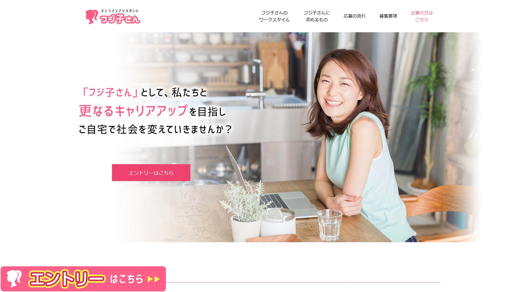 オンラインアシスタント「フジ子さん」 - 完全在宅で働くことができるオンラインアシスタント(一般事務)の採用情報です。