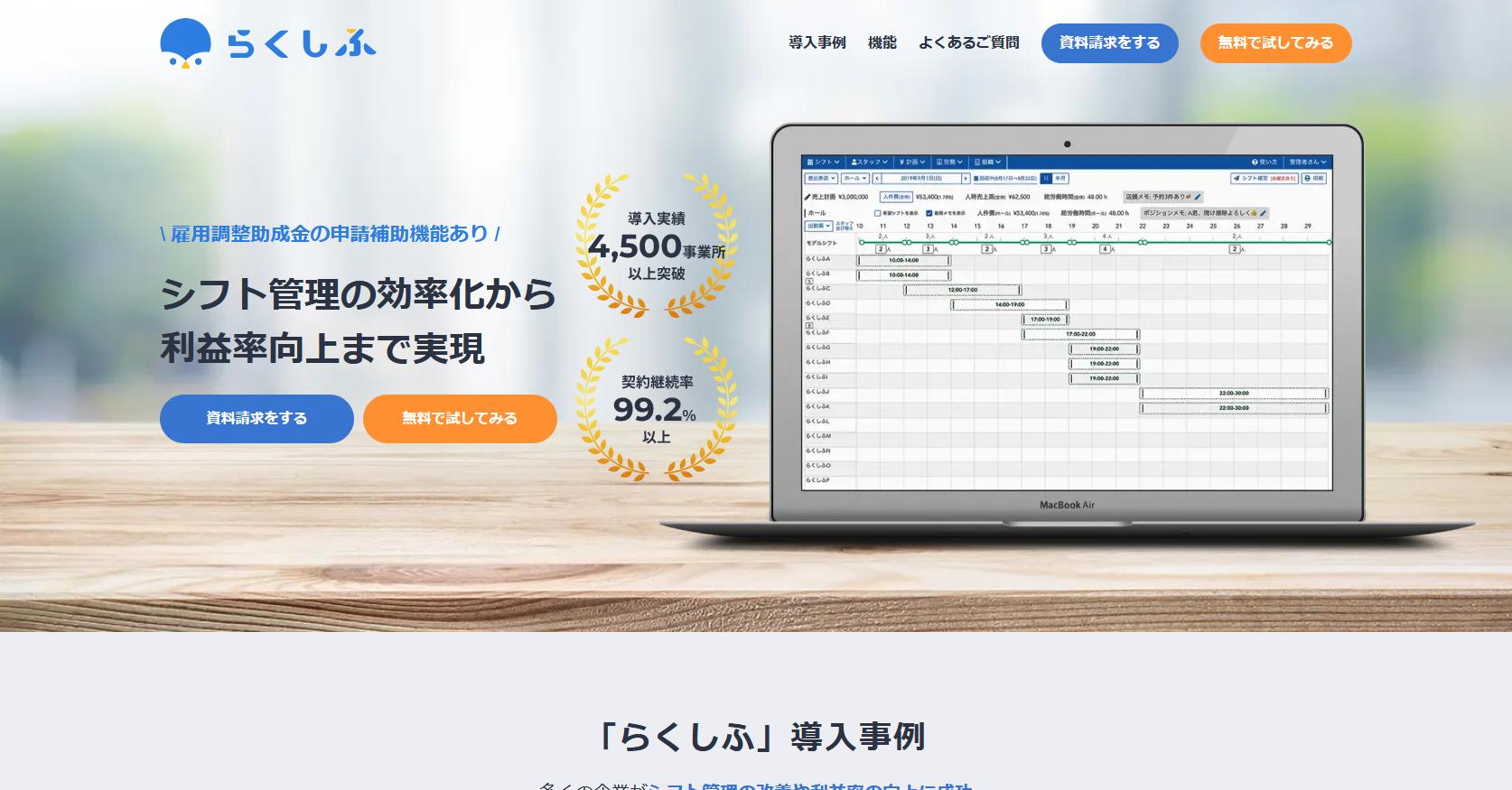 らくしふ - LINEを活用したシフト管理サービス
