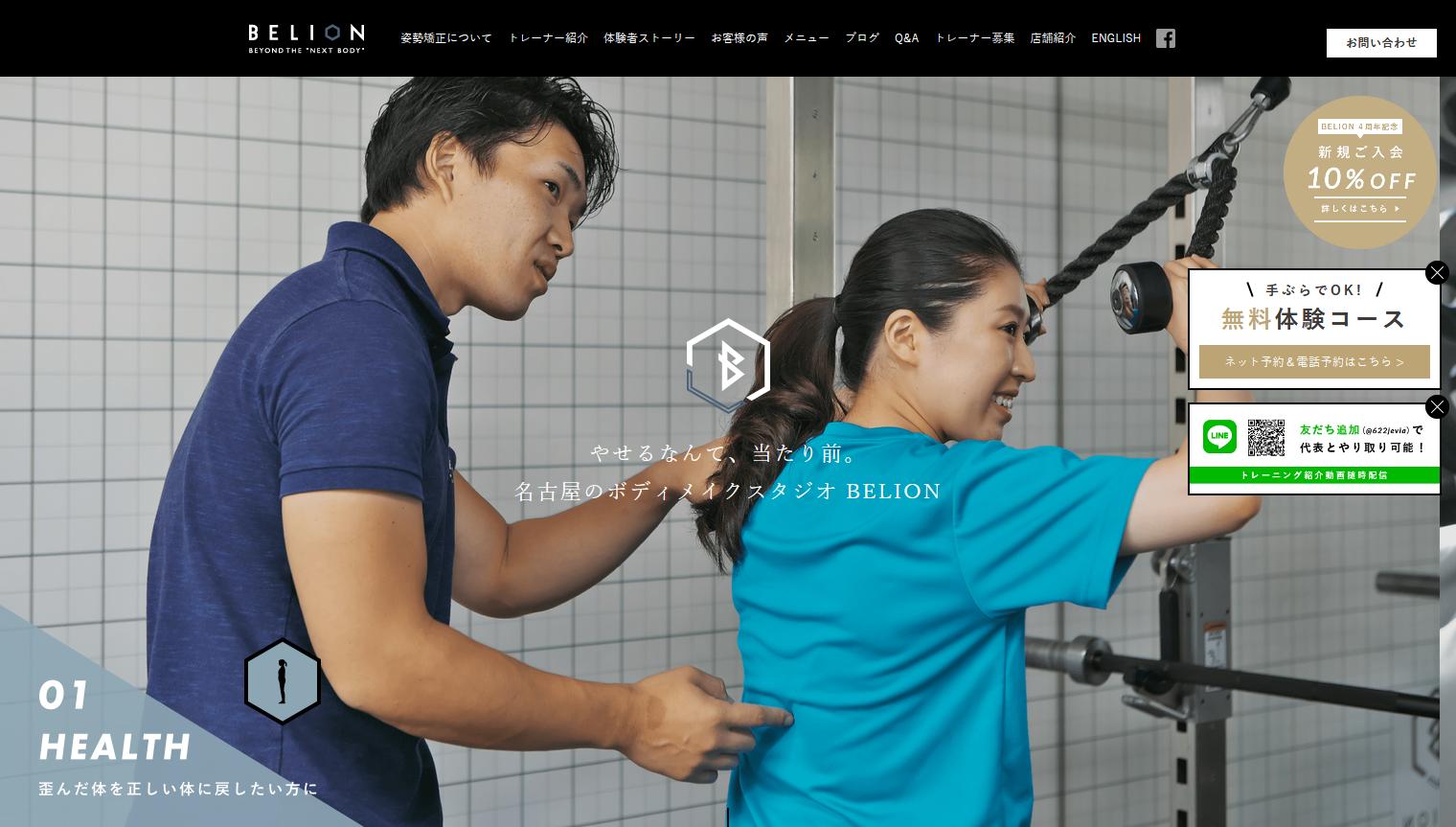 名古屋のパーソナルトレーニングスタジオBELION(ビリオン) - 姿勢矯正ダイエット!名古屋のパーソナルトレーニングスタジオBELION