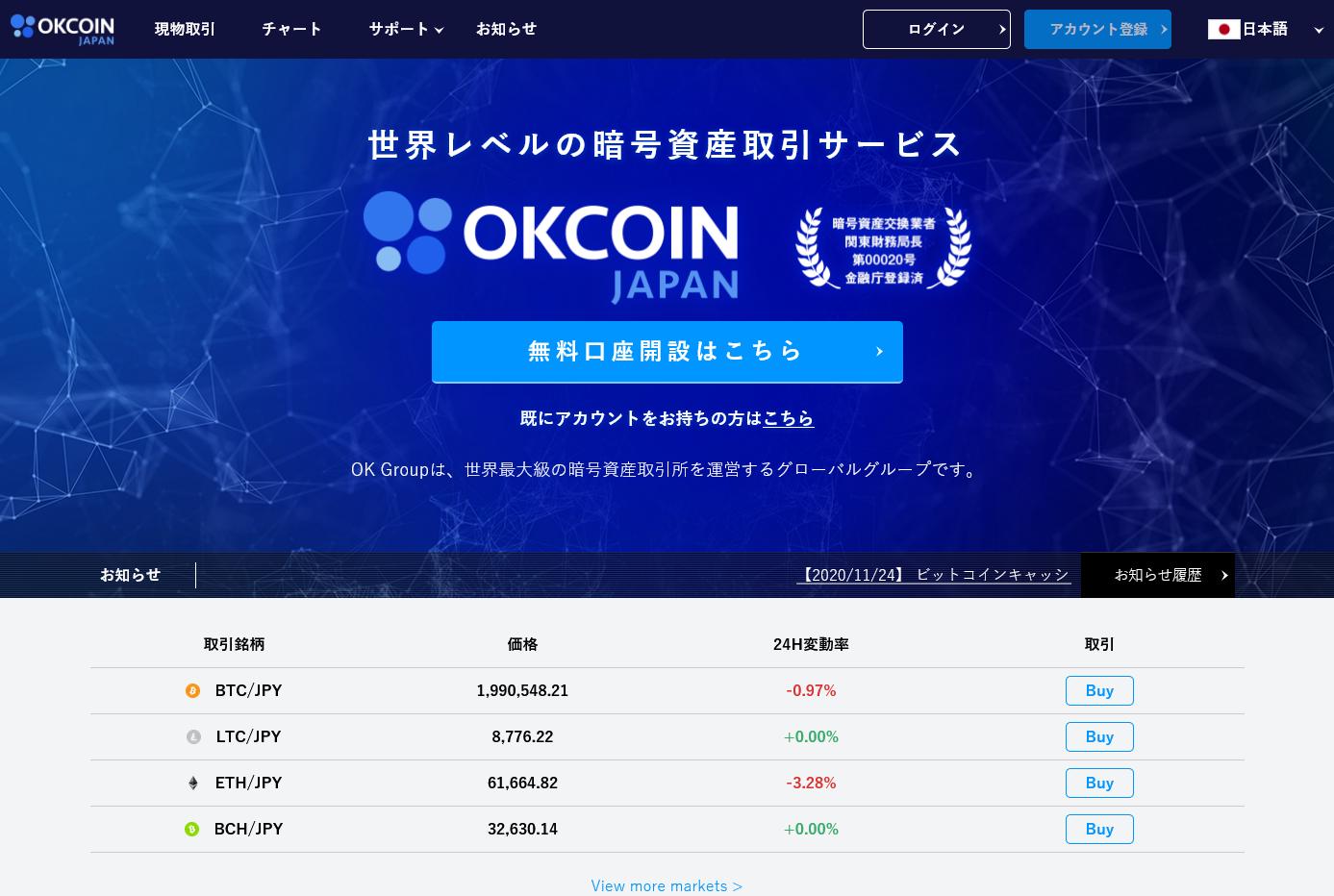 FireShot Capture 035 - OKCoinJapan|オーケーコイン・ジャパン|暗号資産の取引 - www.okcoin.jp