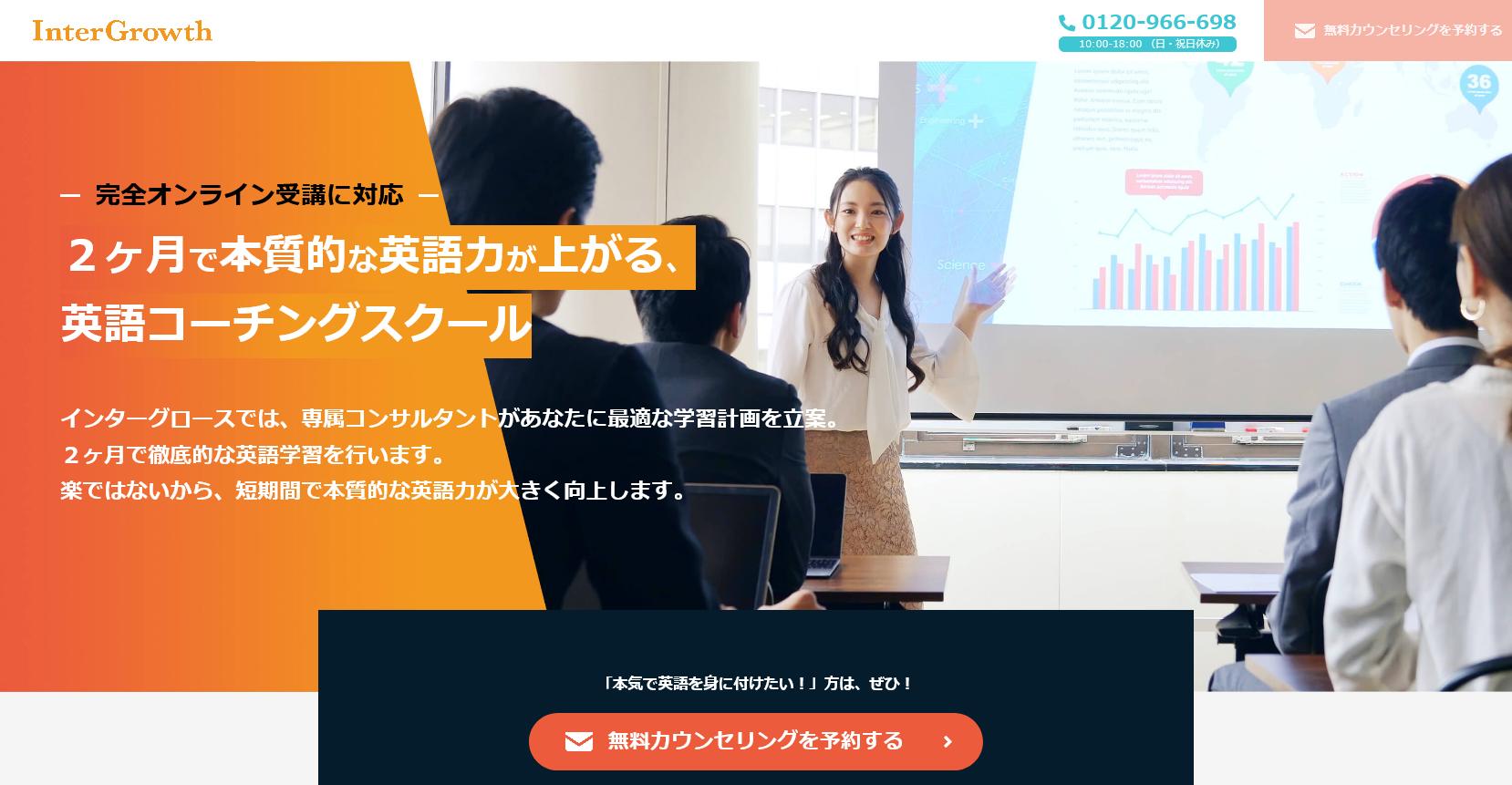 【公式】英語コーチングのInterGrowth(インターグロース)