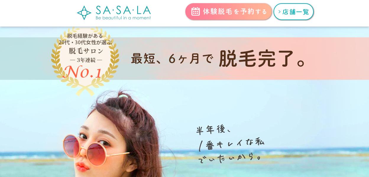 FireShot Capture 012 - 全身脱毛サロンのSASALA(ササラ) - sasala.me