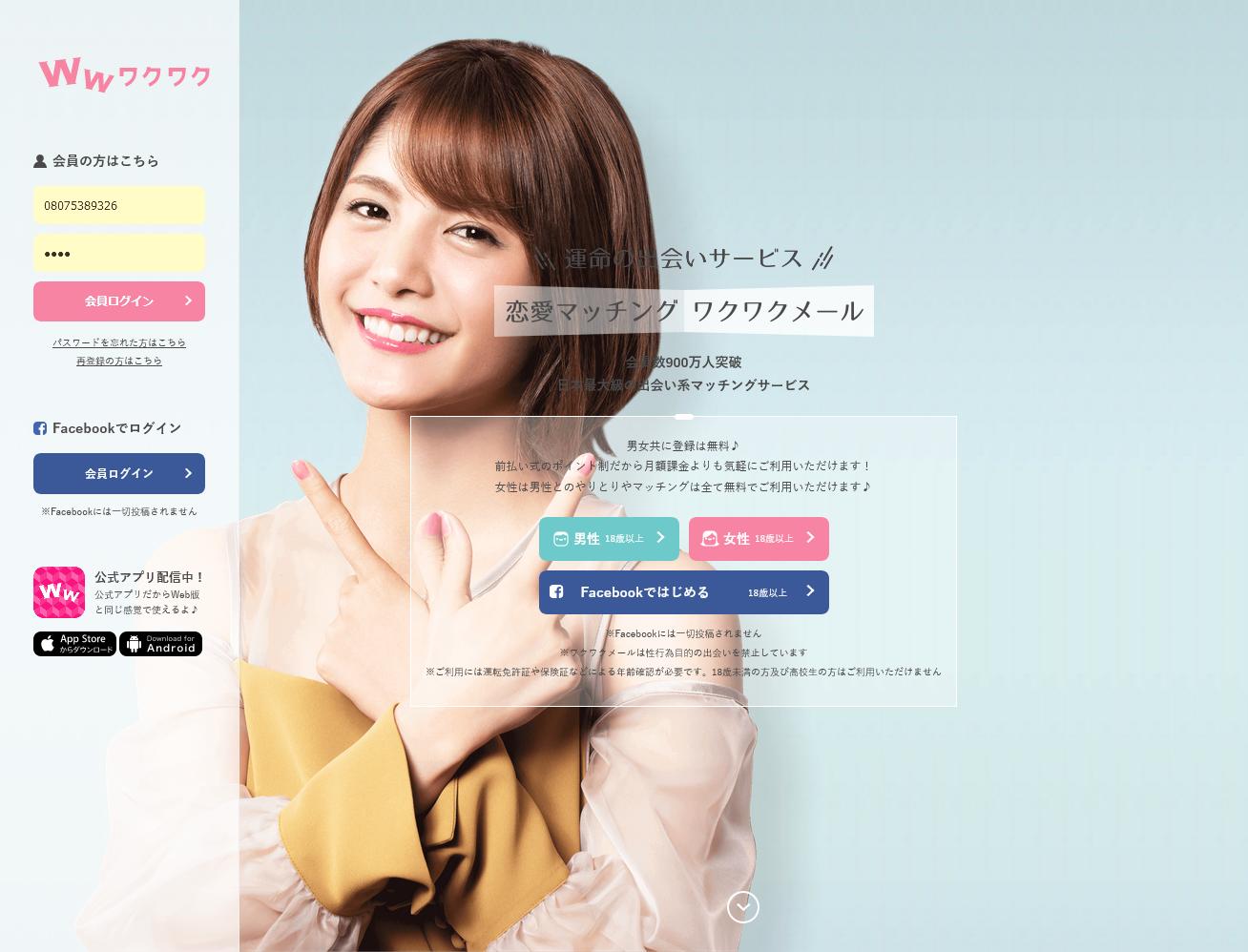 ワクワクメール - 恋愛マッチング・出会い系サイト