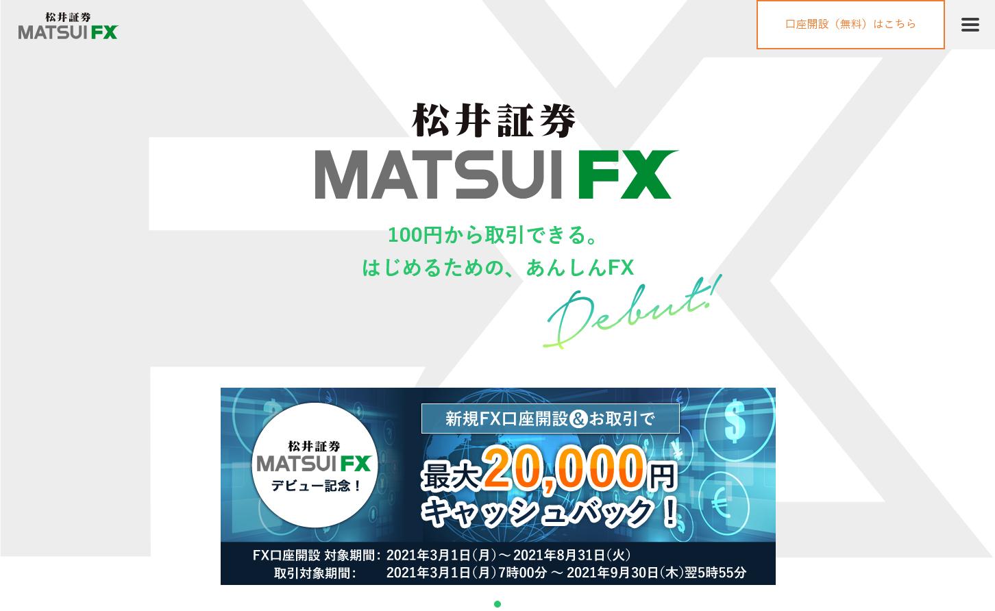 MATSUI FX -100円から取引できる。はじめるための、あんしんFX- - 松井証券