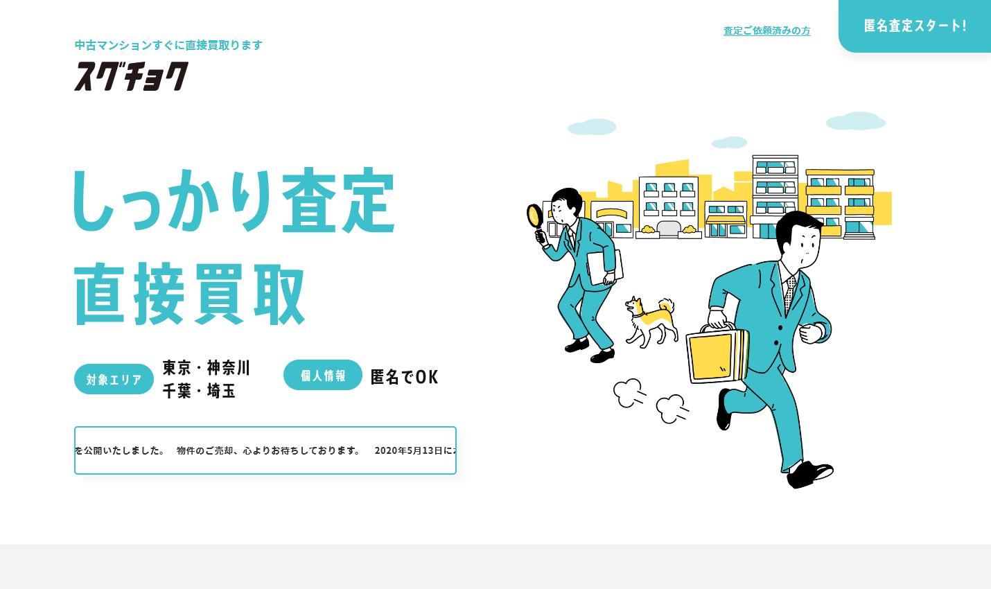 スグチョク - 中古マンションのしっかり査定・直接買取、手数料不要、匿名でOK、東京・神奈川・千葉・埼玉