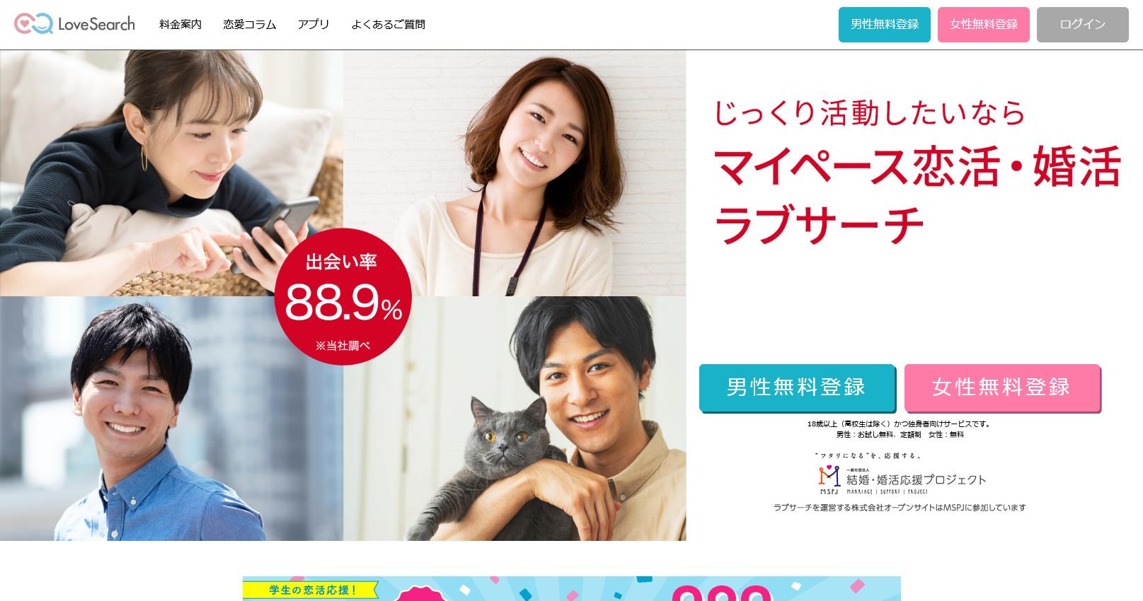 ラブサーチ(LoveSearch)|恋活・婚活マッチングサービス