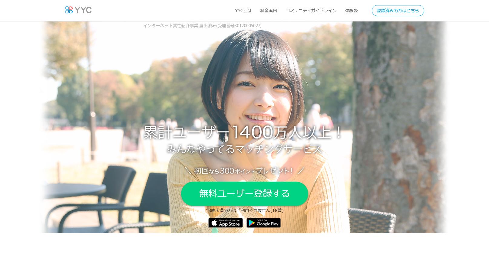 日本最大級の出会い応援サイト - YYC(ワイワイシー)